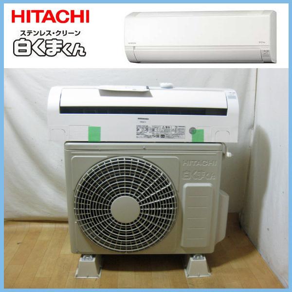 日立 のエアコンを大阪で買取