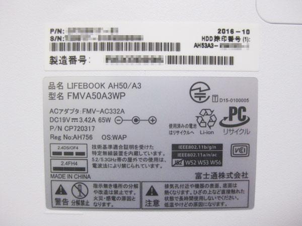 富士通 ノートPC画像3