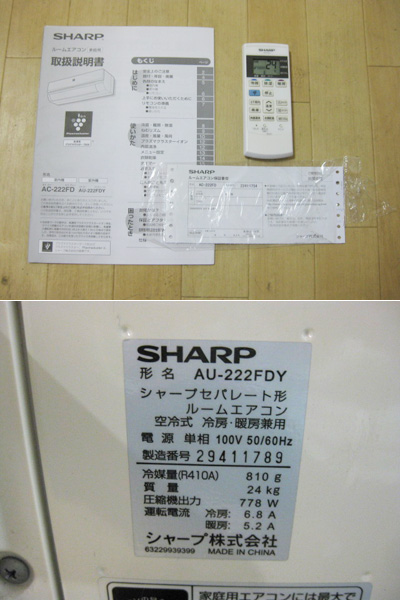 SHARP 家庭用エアコン画像4