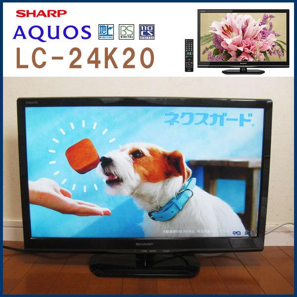 シャープ 24型 液晶テレビ 買取ました。画像