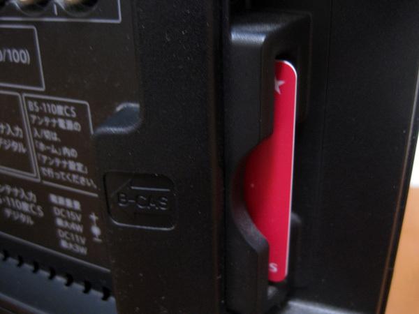 シャープ 24型 液晶テレビ 買取ました。画像3