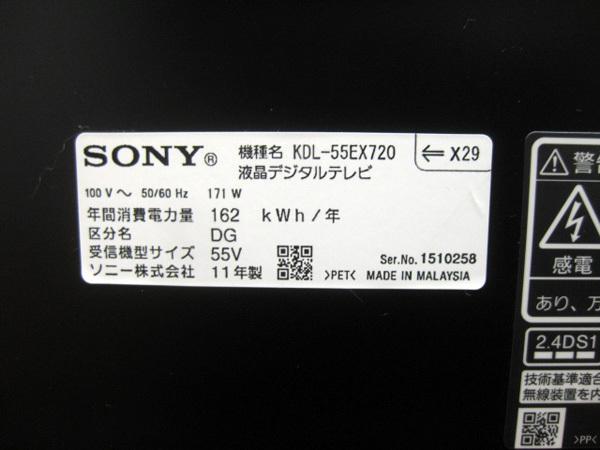 SONY  ブラビア 55型液晶テレビ買取ました。画像3