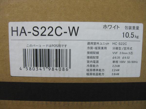 ハイセンス HA-S22C エアコン買取ました。画像4