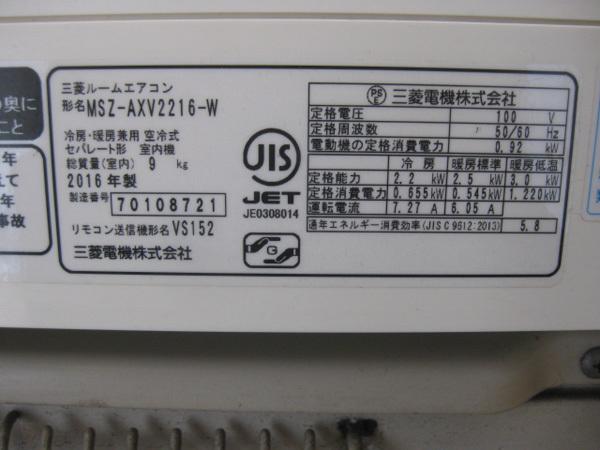三菱 霧ヶ峰 エアコン買取ました。画像5