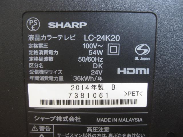 シャープ 24型 液晶テレビ 買取ました。画像5