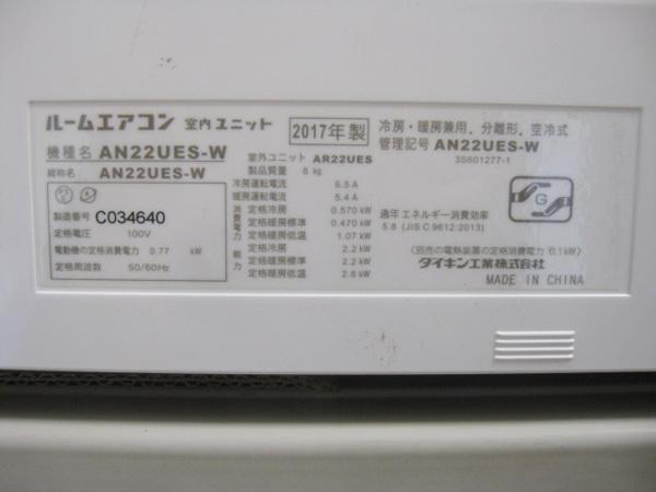 ダイキン エアコン買取しました。画像5
