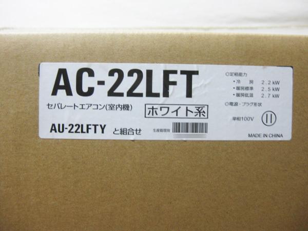 新品 シャープ エアコンを大阪で買取ました。画像5
