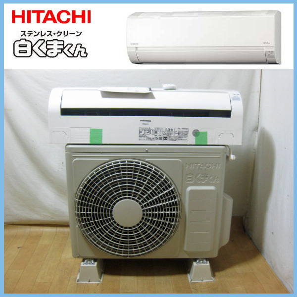 日立 白くまくん のエアコンを大阪で買取ました。画像