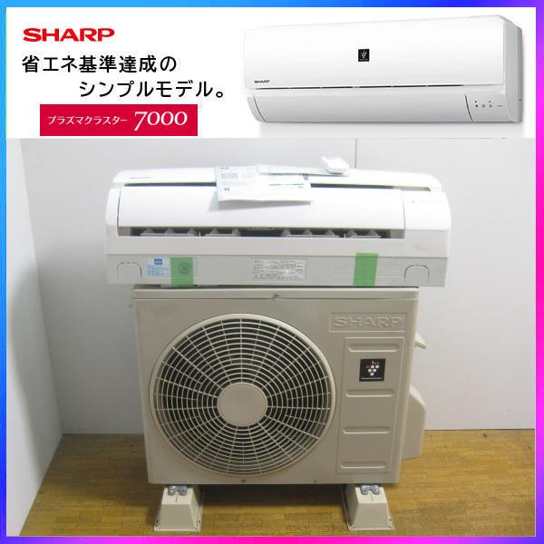 シャープ プラズマクラスター7000のエアコン大阪で買取ました。画像